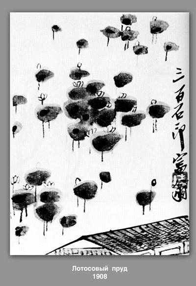 Lotus lagoa, 1908 por Qi Baishi (1864-1957, China)