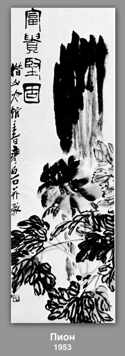 Peônia, 1953 por Qi Baishi (1864-1957, China)